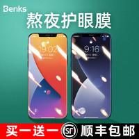 Benks适用于iPhone11钢化膜苹果X手机XsMax全屏11ProMax护眼膜xr覆盖pro max贴膜全包XS抗摔蓝光xmax全包边