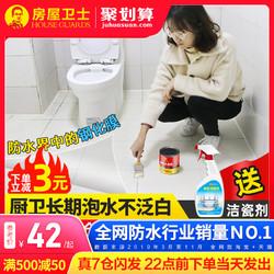 卫生间透明防水胶专用外墙防水涂料免砸砖浴室防补漏剂材料堵漏王