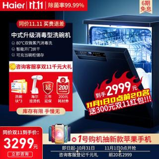 haier/海尔家用智能独立式嵌入式13套大容量全自动洗碗机 可洗锅 智能开门烘干 CN13