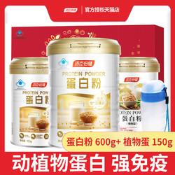 BY-HEALTH/汤臣倍健   蛋白粉+植物蛋白粉    750g