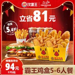 汉堡王 霸王鸡盒5-6人餐 单次兑换券