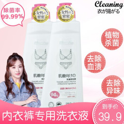 日本小林 衣飞扬内衣洗衣液内裤专用生理期去血渍长效抑菌250ml/瓶温和不伤手