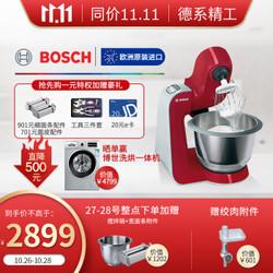博世(Bosch)欧洲进口厨师机家用和面机面条机打蛋器多功能搅拌料理机 达人系列 蔓越莓红
