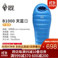 BLACKICE黑冰B200/B400/B700/B1000/B1500B系列鸭绒 木乃伊式羽绒睡袋 天蓝 B1000 M码