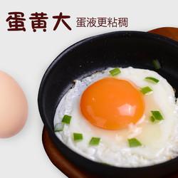 齐鲁畜牧 富硒鸡蛋 30枚