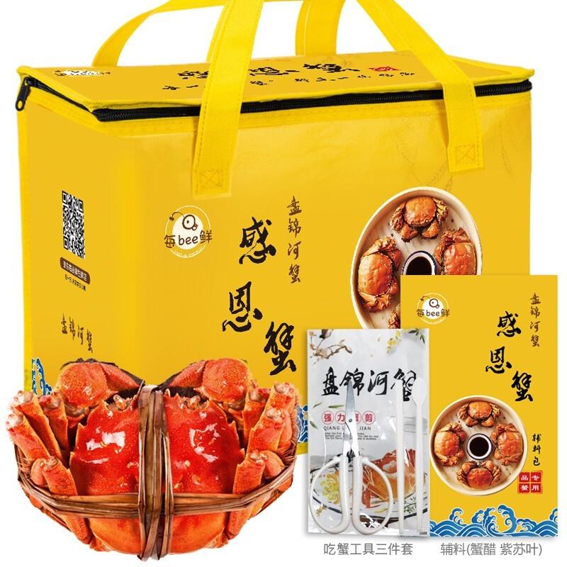 每必鲜 盘锦稻田河蟹公2.8-3.1两母1.8-2.1两  4对8只