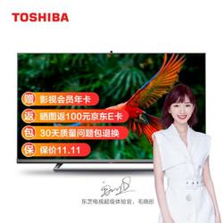 东芝(TOSHIBA)75Z840F  75英寸  8K超高清 火箭炮声场  AI智能语音  超薄无边框全面屏液晶平板电视