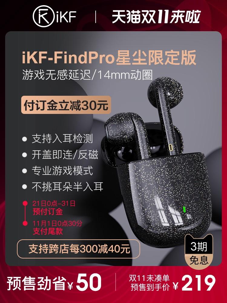 iKF Find Pro 星尘 无线耳机 限定版