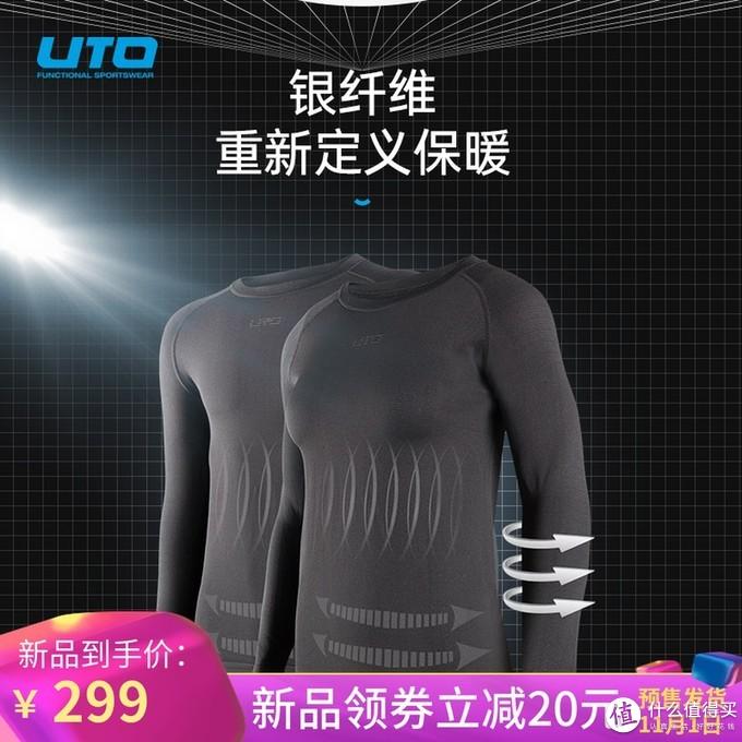 冬天有这套保暖内衣就够了,UTO航天科技银丝纤维远红外发热保暖内衣