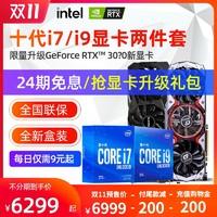七彩虹RTX2070 super显卡搭i9 10900KF CPU套装i7 10700KF 升3070
