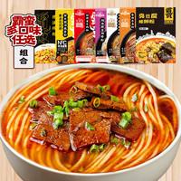 霸蛮 招牌牛肉+香辣牛杂+猪肉拌粉+酸豆角拌粉 四口味组合装