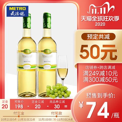 麦德龙红酒 德国原装进口莱茵酒庄雷司令半干白葡萄酒2支装 女性