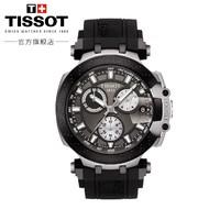 Tissot 天梭  T1154172706100 男士石英硅胶带手表