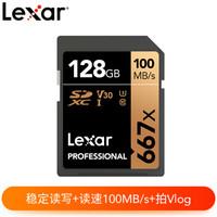 雷克沙(Lexar)128GB SD存储卡 C10 U3 V30 读100MB/s 写90MB/s 4K超高清快速捕捉(667x)