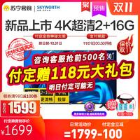 新品防蓝光 50M9S 创维50寸4K超高清智能语音投屏 液晶平板电视机 *2件