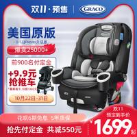 美国原版Graco葛莱4ever升级版0-12岁汽车儿童安全座椅正反isofix *2件