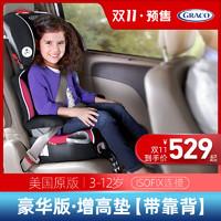 美国原版graco葛莱靠背版儿童汽车安全座椅增高坐垫3-12岁ISOFIX *2件