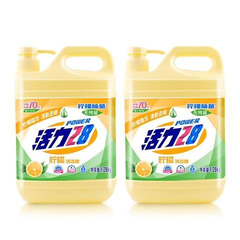 活力28 柠檬洗洁精 1.28kg*2瓶
