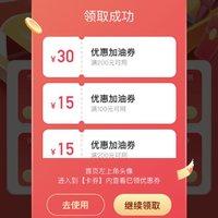 微信端 : 限广东地区 微信出行津贴