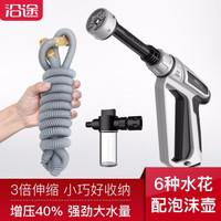 沿途高压洗车水枪伸缩水管套装家用压力软管汽喷头 高压水枪+伸缩水管-15米