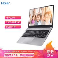 海尔(Haier)逸15 15.6英寸窄边框商务办公轻薄本(intel 5205U  8G 256G SSD 1080P WIN10)砂岩灰