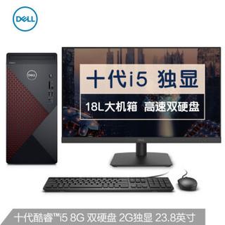 戴尔(DELL)成就5880英特尔酷睿i5商用办公台式机电脑整机(i5-10400F 8G 256G 1T 2G独显 三年上门)23.8英寸