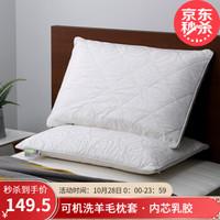 WOOLTARA 可拆洗澳洲羊毛乳胶枕 白色 40x65x13cm(单只装)