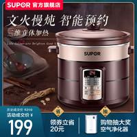苏泊尔电炖锅YC806电炖盅4L大容量陶瓷煲汤锅婴儿多功能煮粥锅