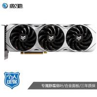 影驰(Galaxy)GeForce RTX3080金属大师 OC N卡/电竞专业游戏显卡