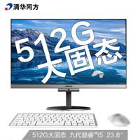 清华同方(THTF)精锐530 一体机台式办公电脑23.8英寸(i5-9400 8G 512GSSD