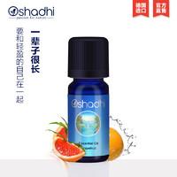 Oshadhi德国O家葡萄柚精油单方精油清洁10ml 清洁控油