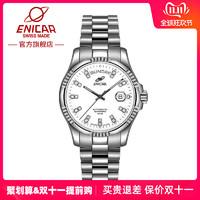 Enicar英纳格官方直营全自动瑞士手表品牌十大品牌机械表男士手表