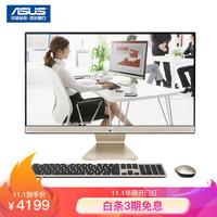 华硕(ASUS) 猎鹰V4 23.8英寸商用办公一体机电脑(酷睿i5 8G 128GSSD+1T
