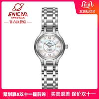 Enicar英纳格正品名表镶钻石瑞士手表女简约气质机械表女士手表