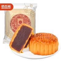 俏香阁 月饼  紫薯口味 传统广式月饼 休闲零食 糕点 中秋月饼散装 60g/袋