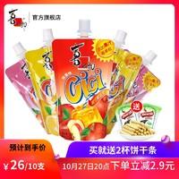 喜之郎cici吸吸果冻150g/支果汁果冻爽可吸的椰果粒儿童零食