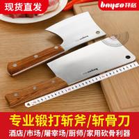 拜格斩骨刀家用菜刀德国不锈钢砍骨头的刀具加厚厨房切骨剁骨斧