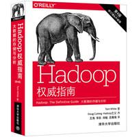 Hadoop权威指南:大数据的存储与分析(第4版)
