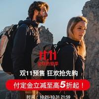 京东 MAMMUT/猛犸象 双11预收专场