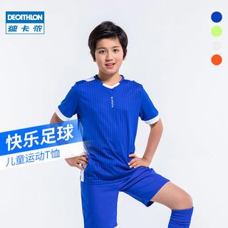 DECATHLON 迪卡侬 迪卡侬儿童足球服儿童运动T恤短裤透气排汗运动短袖男童女KIDK