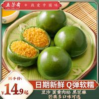 五芳斋艾草青团豆沙蛋黄肉松清明果手工糯米团子特产网红糕点麻薯