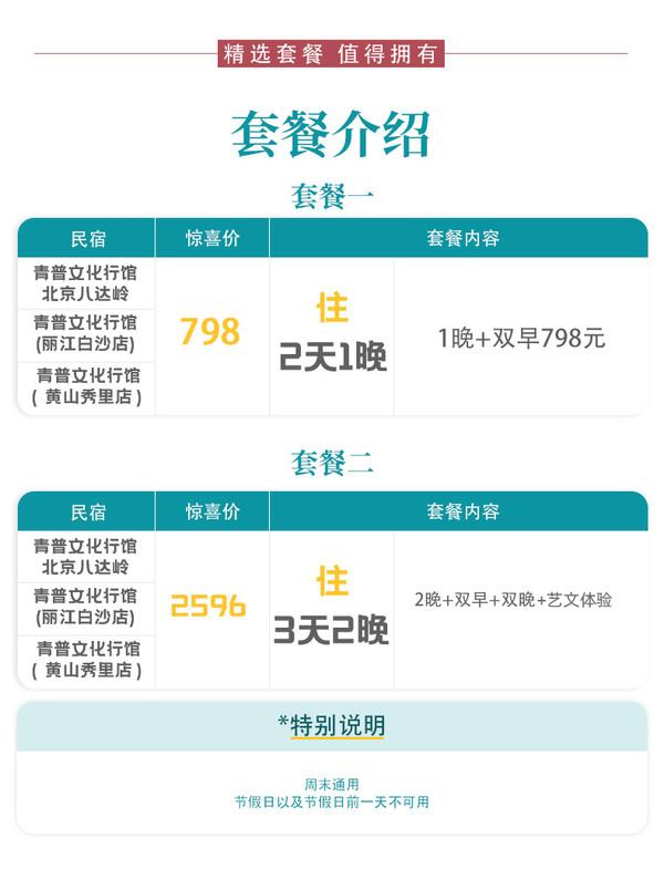有效期至21年9月!青普文化行馆 北京/黄山/丽江3店1晚通兑