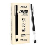 BAOKE 宝克 PC3808 巨能量大容量中性笔 黑色 0.5mm 12支/盒