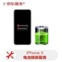 京东 iPhone X 电池换新服务 非原厂物料 *3件