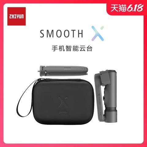 zhiyun智云手机稳定器直播支架自拍杆防抖手持云台