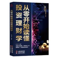 《从零开始读懂投资理财学》