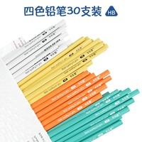 贝可 联名系列 四色铅笔 HB 30支装