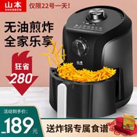 山本(SHANBEN)6882空气炸锅大容量家用智能多功能无油烟电炸锅薯条机气炸锅大功率 6882