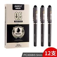 BAOKE 宝克 中性笔 0.5mm 12支