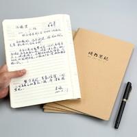 欣颂 牛皮纸软抄笔记本 科目混装 10本装